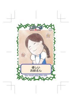 人狼る演技カード01.jpg