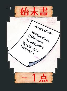 始末書カード-1点.jpg